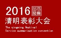 2016年清明接待服务总结表彰大会