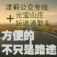 津蓟公交线路开通 元宝山庄推出短途通勤车服务