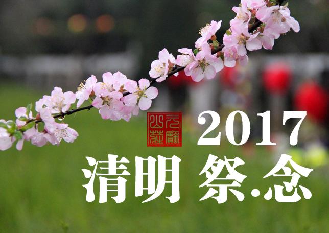 2017清明 祭.念