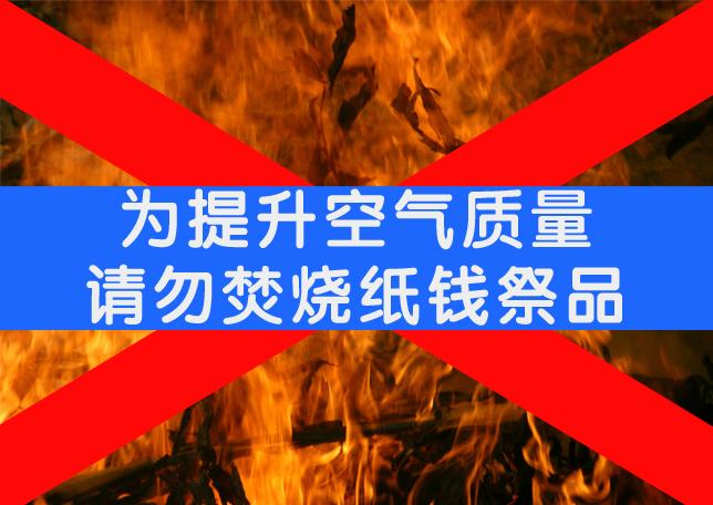 为提升空气质量 请勿焚烧纸钱祭品