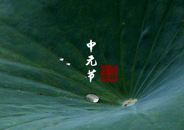 绿色中元节 美丽新家园