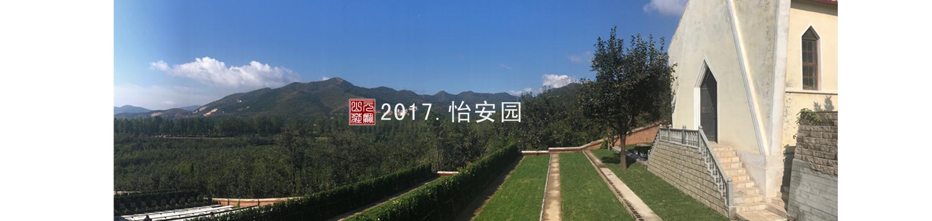 2017.怡安园