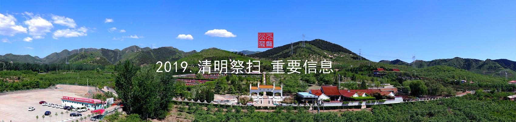 2019清明祭扫