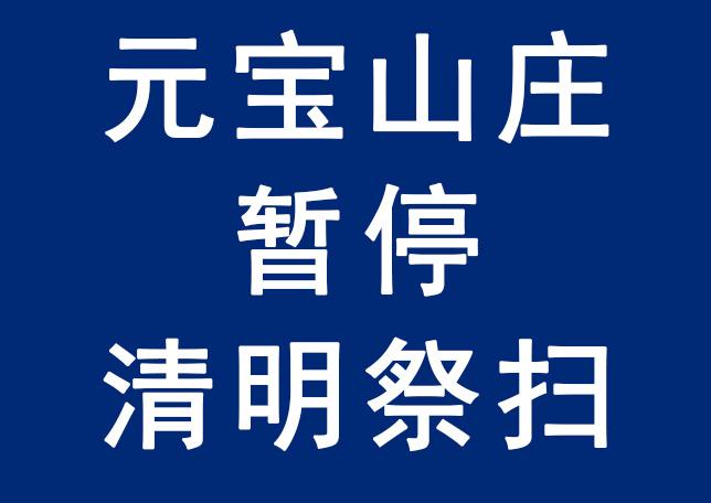 元宝山庄暂停清明祭扫服务的通告